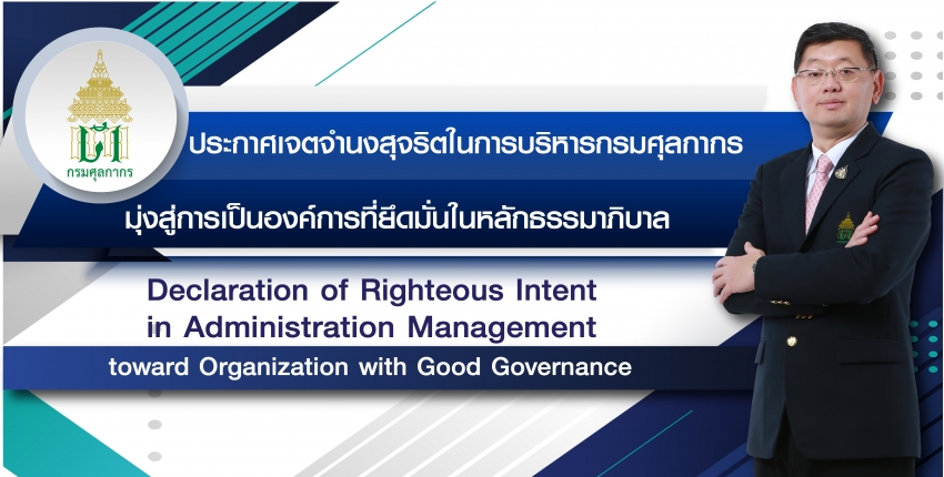 Declaration of Righteous Intent in Administration Management toward Organization with Good Governance